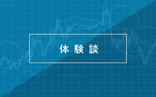 【失敗談】信用取引の追証の恐怖に耐えられず大損