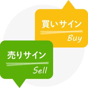 株式売買サイン